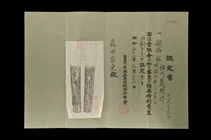 Tokubetsu Kicho Nintei-sho