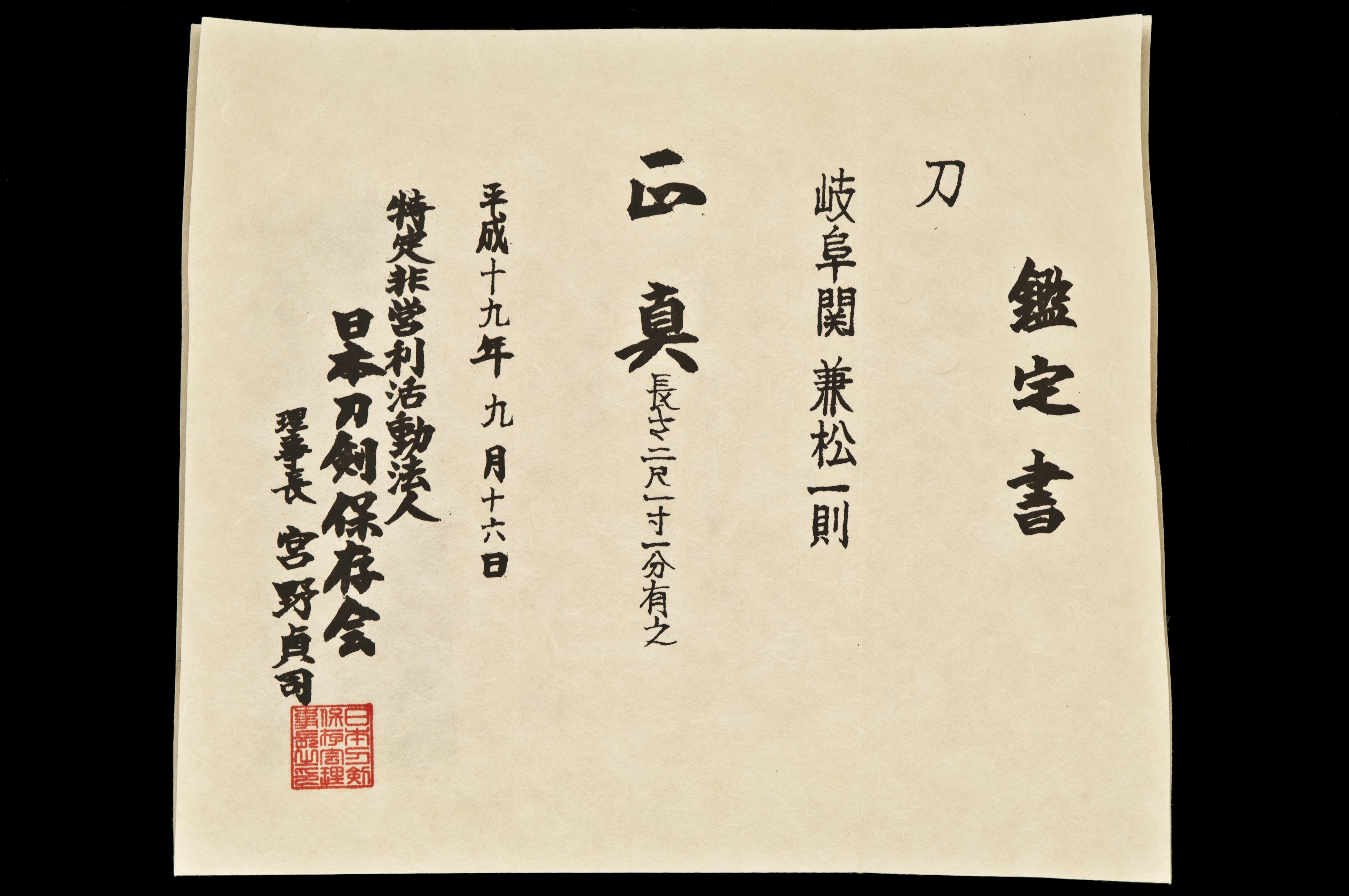 AN UOMATSU ICHINORI WWII ARMY GUNTO « Unique Japan