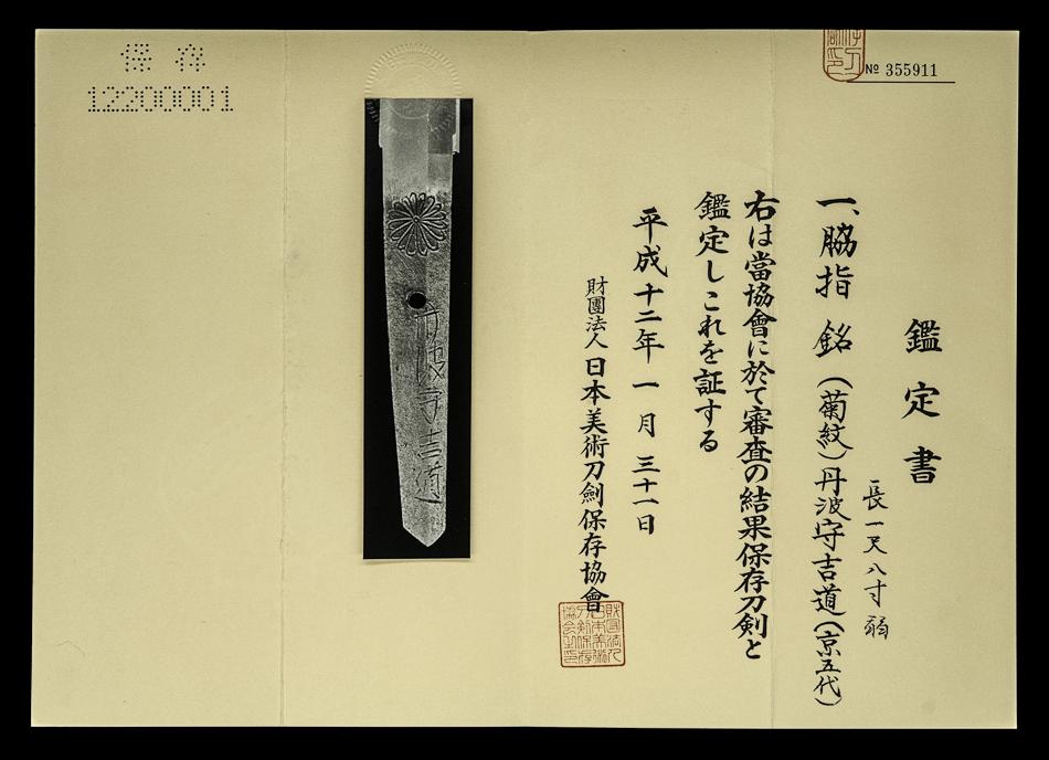 tanba no kami yoshimichi-26