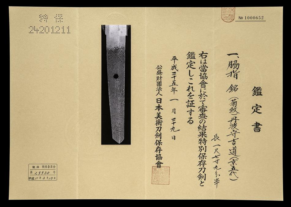 tanba no kami yoshimichi-27