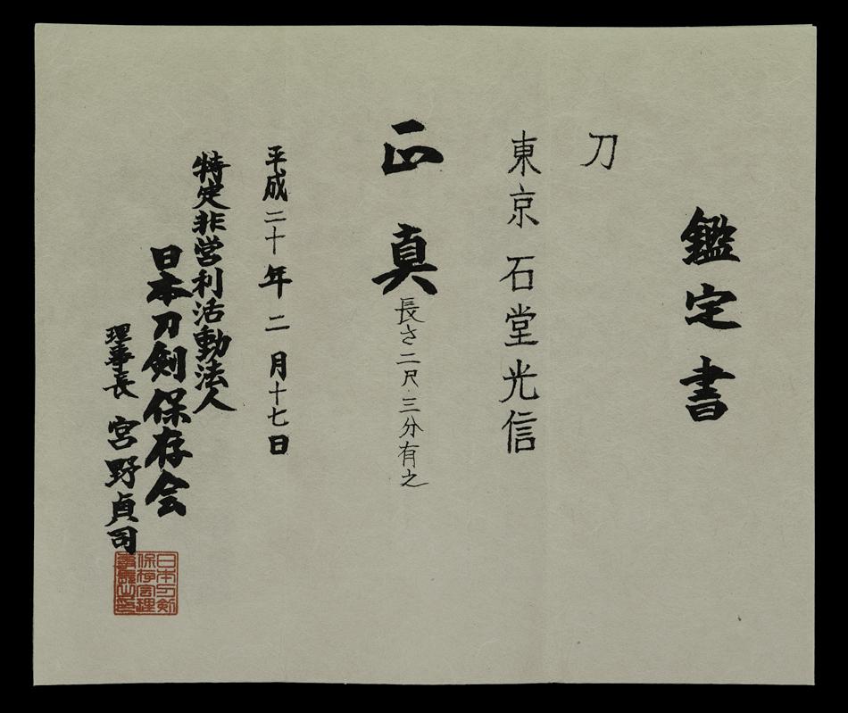 ishido mitsunobu-29-Edit