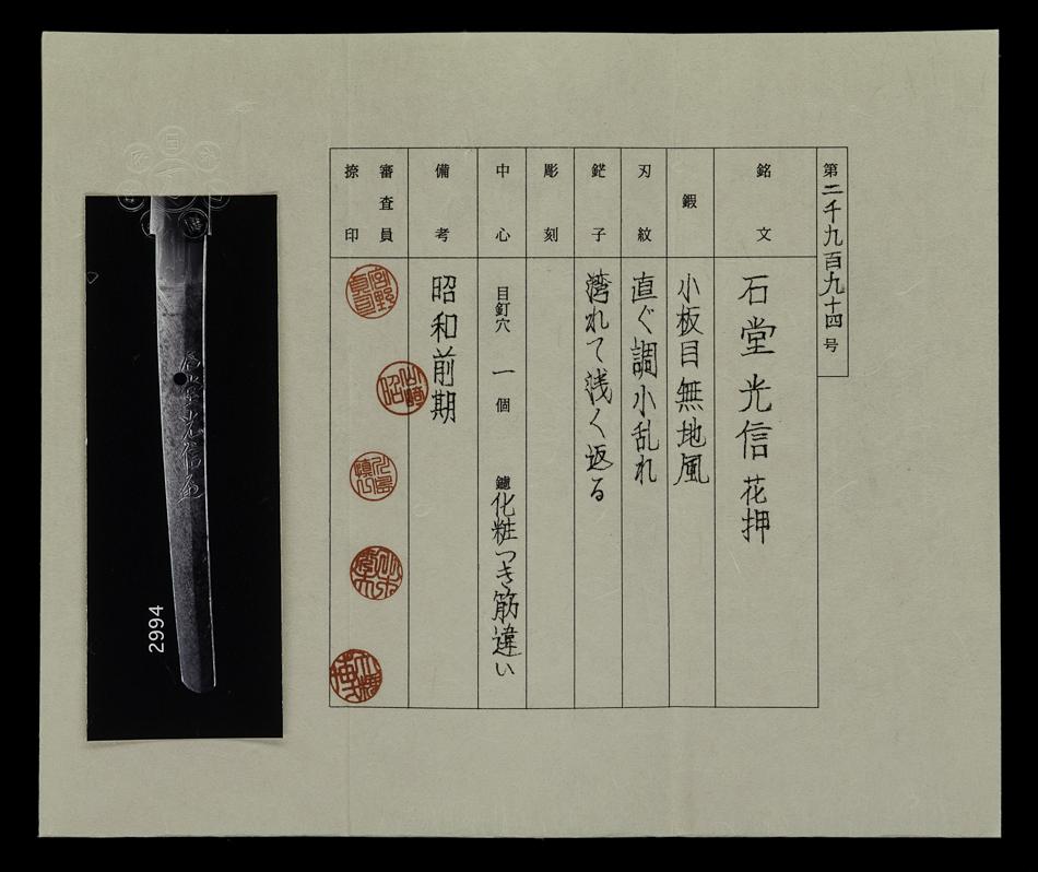 ishido mitsunobu-30-Edit