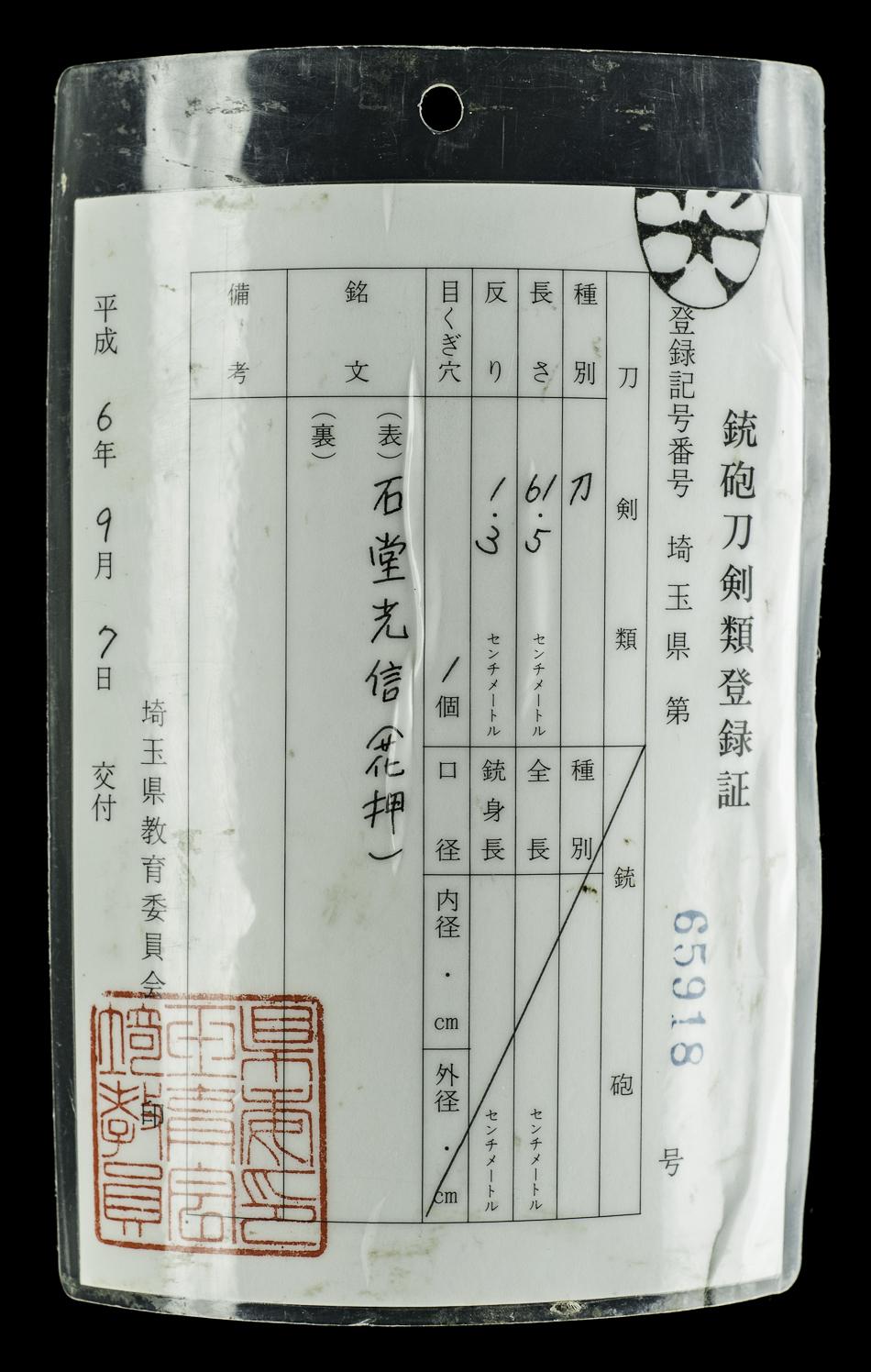ishido mitsunobu-31-Edit