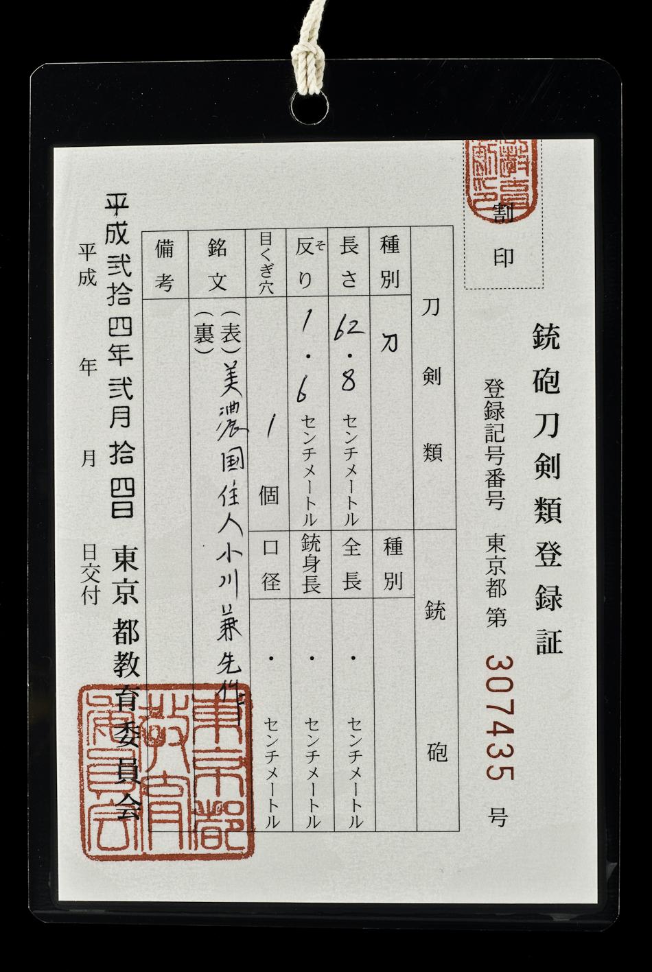 kanesaki-34-Edit