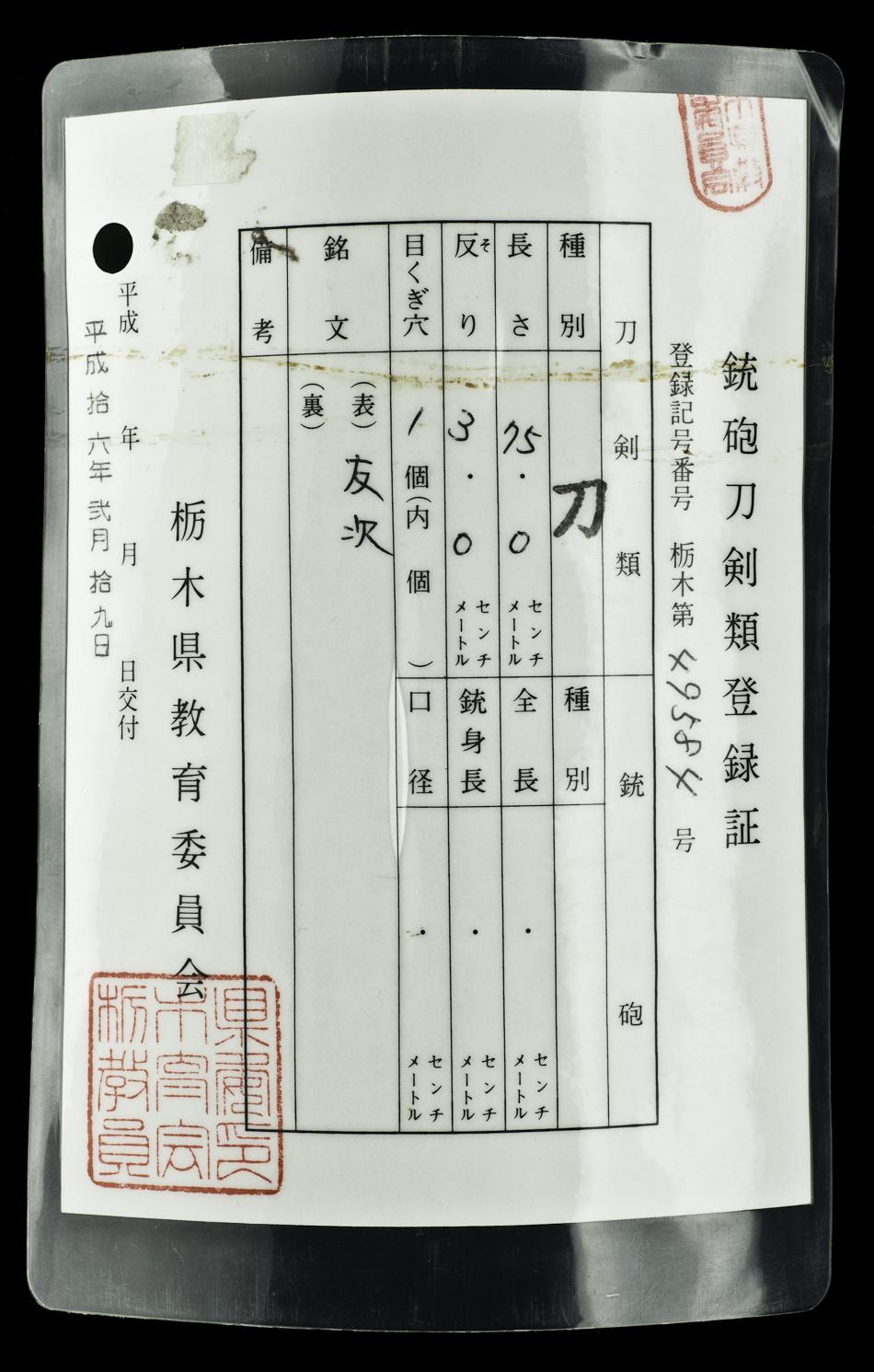 tomotsugu-24