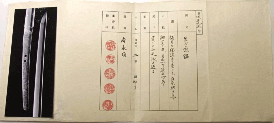Naminohira-Yukiyasu-NTHK-Yushuto-Origami-Certificate-Unique-Japan