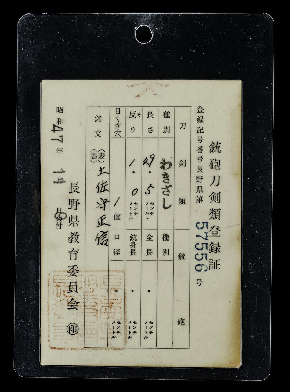 Masanobu-29