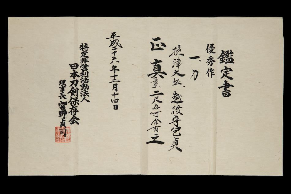 ujka113 Kanesada Katana-13-Edit