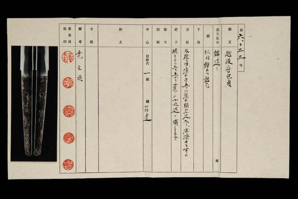 ujka113 Kanesada Katana-14-Edit