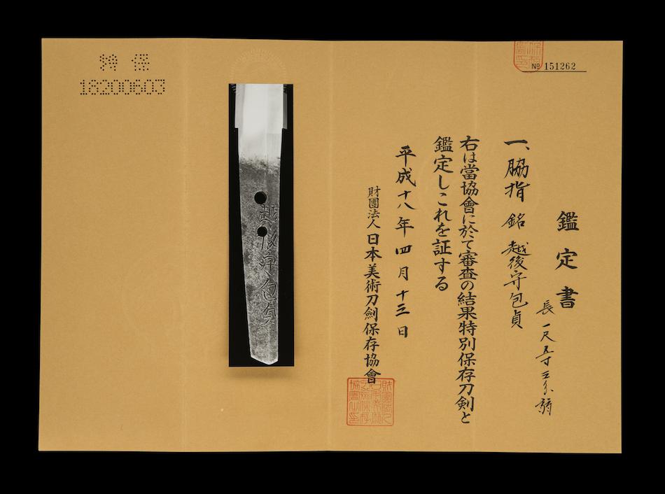 ujwa145 Kanesada Wakizashi-23-Edit