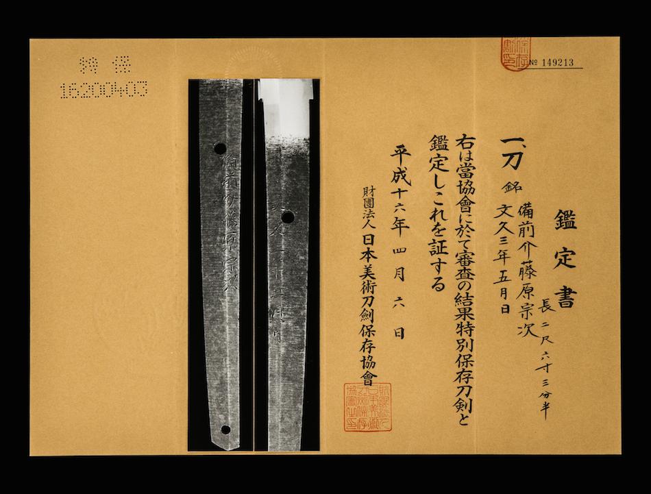 Munetsugu Katana -36-Edit