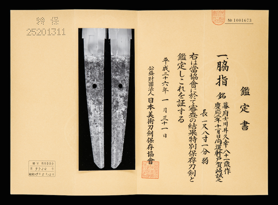 Hisayuki-28-Edit