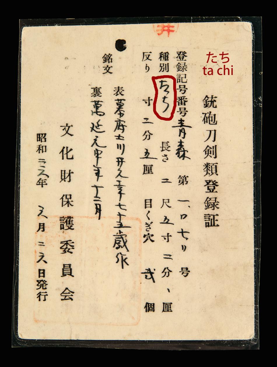 hisayuki-57-tachi
