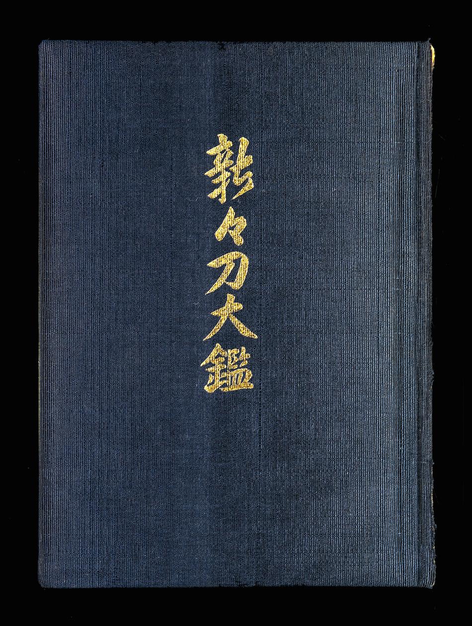 hisayuki-shinshinto-taikan-book-0003-Edit
