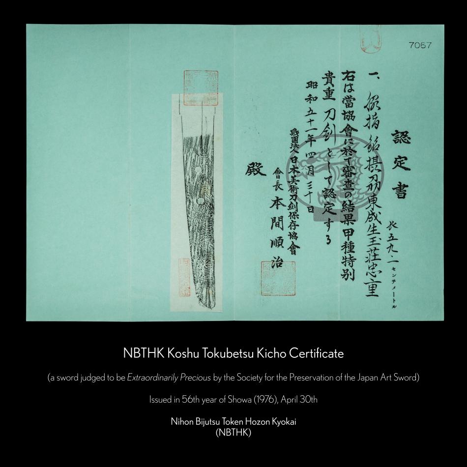 Tadashige Koshu Tokubetsu Kicho Token Certificate