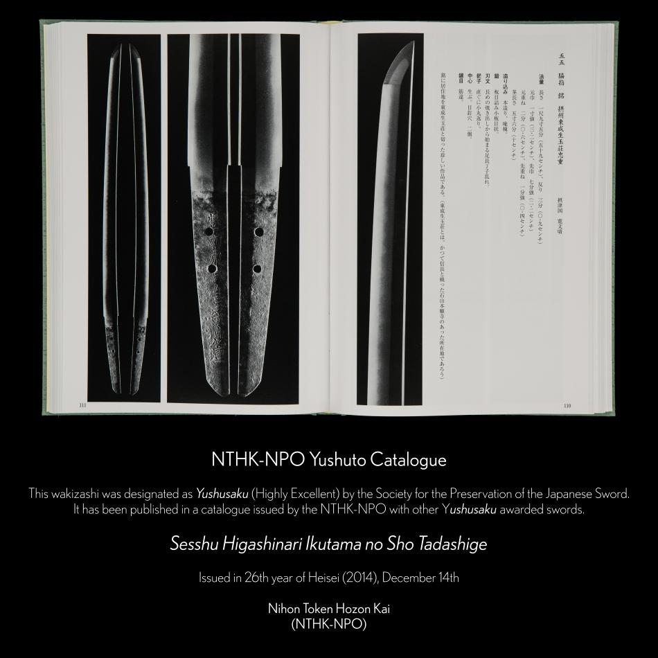 Yushuto-Catalogue-Tadashige-Wakizashi