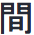 Ma-Kanji-Character